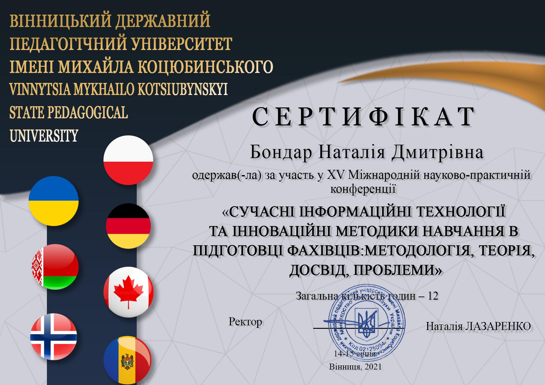 Бондар Наталія Дмитрівна