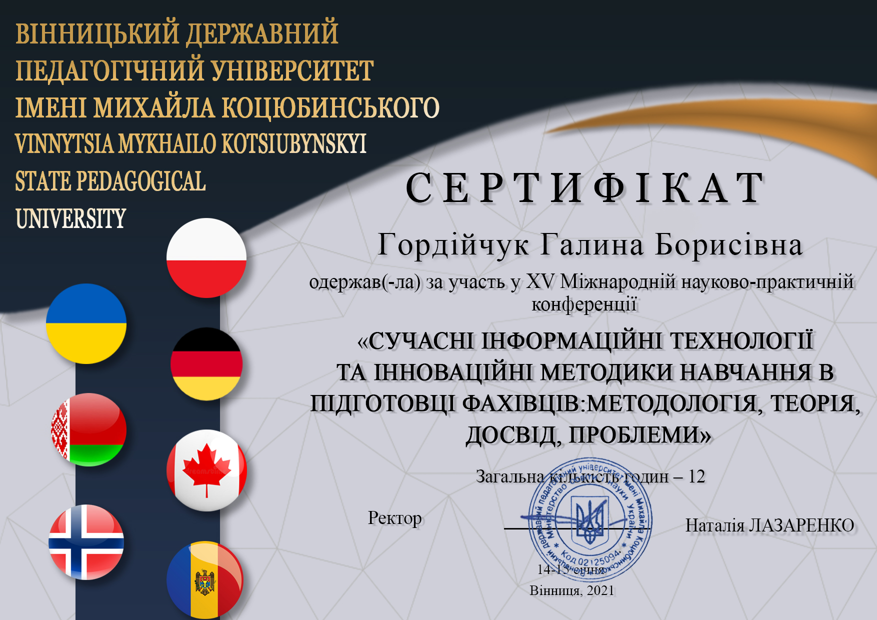 Гордійчук Гaлина Борисівна