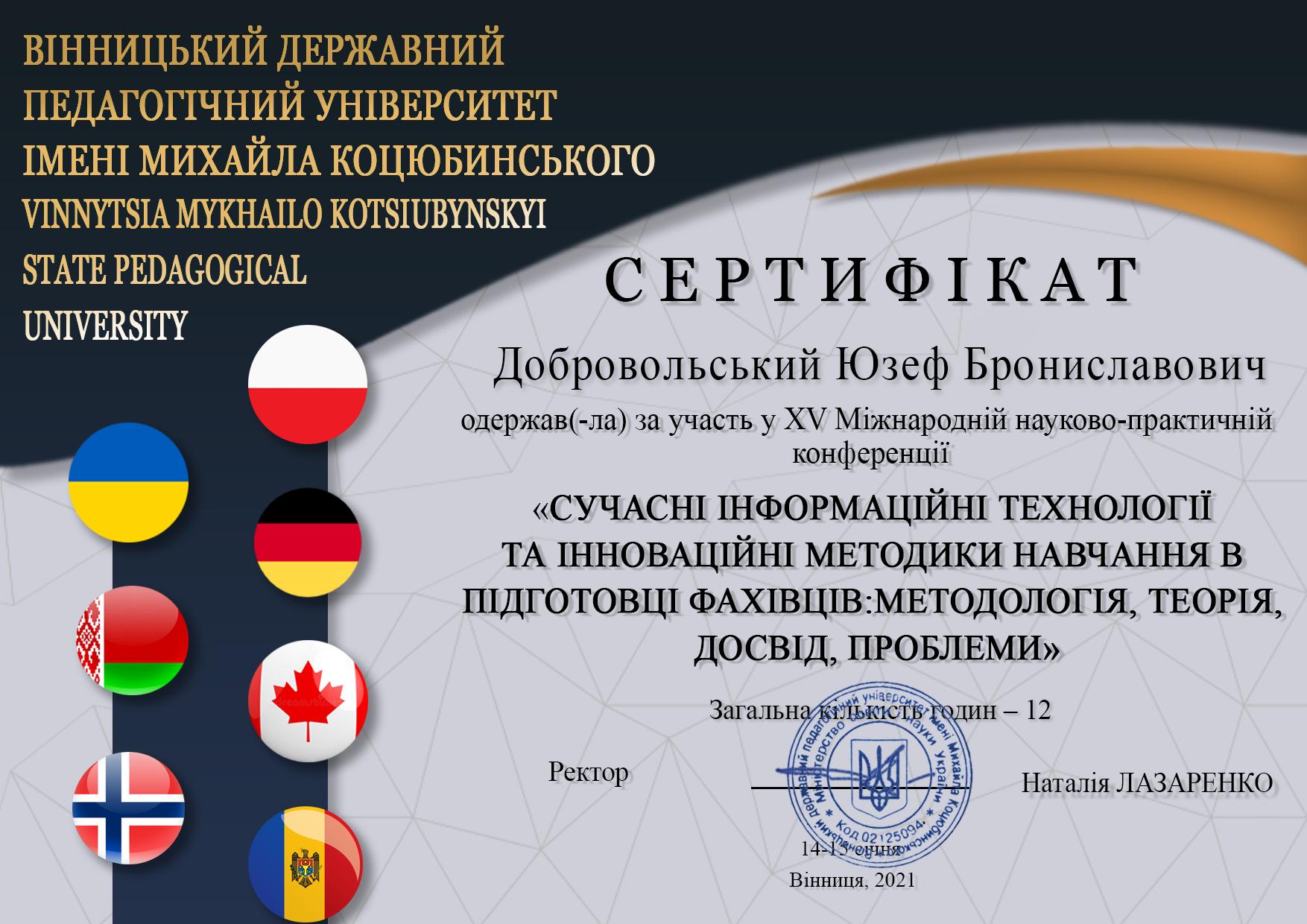 Добровольський Юзеф Брониславович