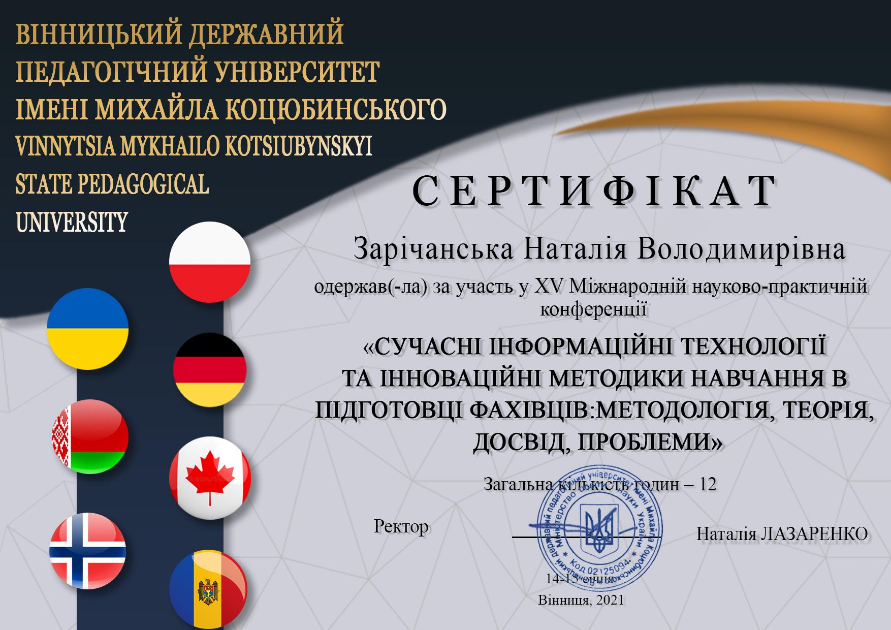 Зарічанська Наталія Володимирівна