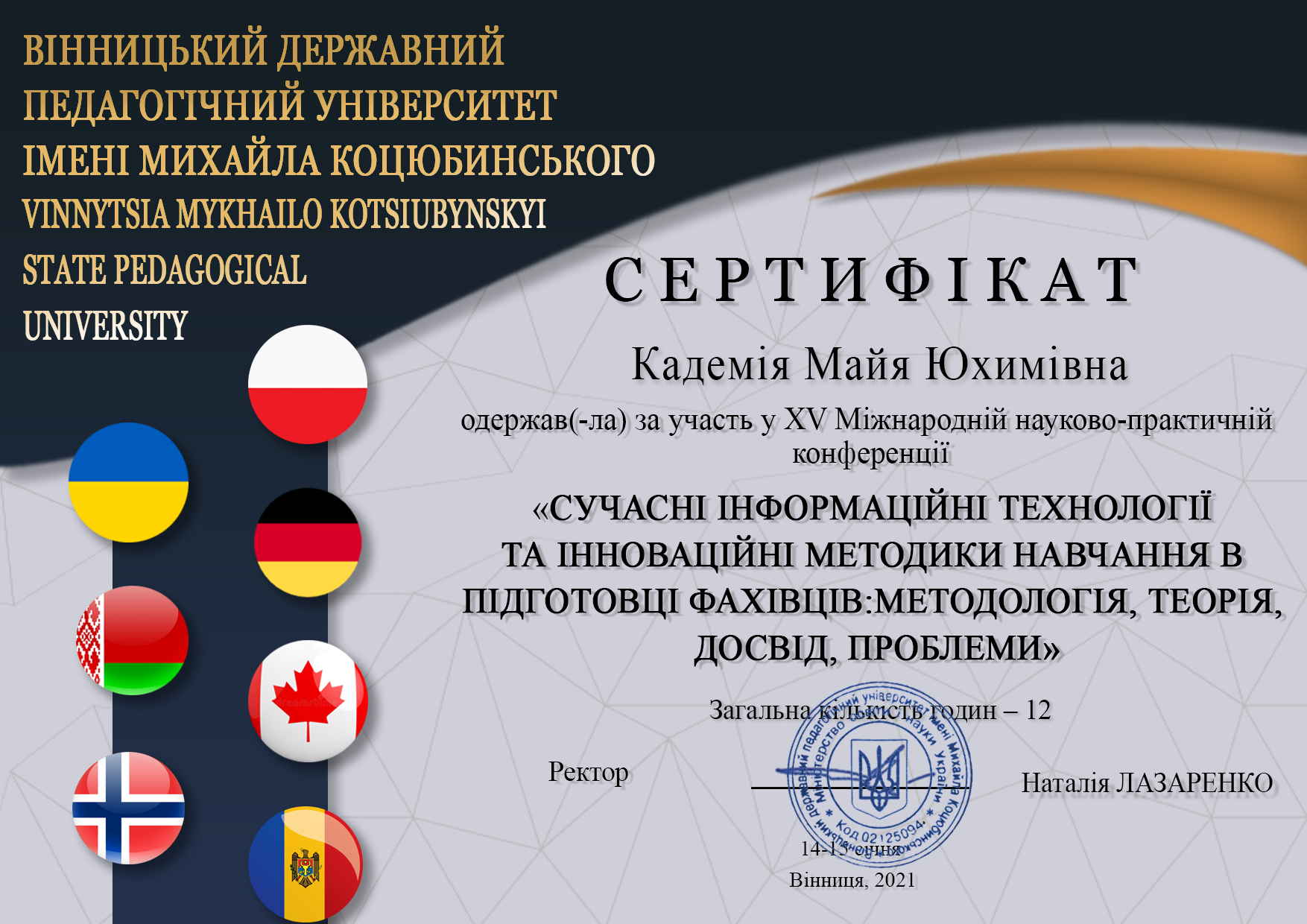 Кадемія Майя Юхимівна