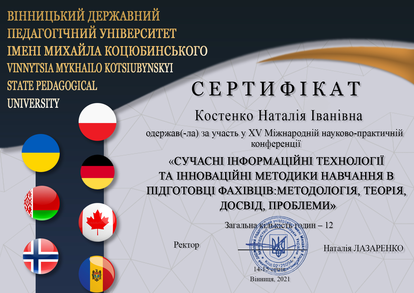 Костенко Наталія Іванівна