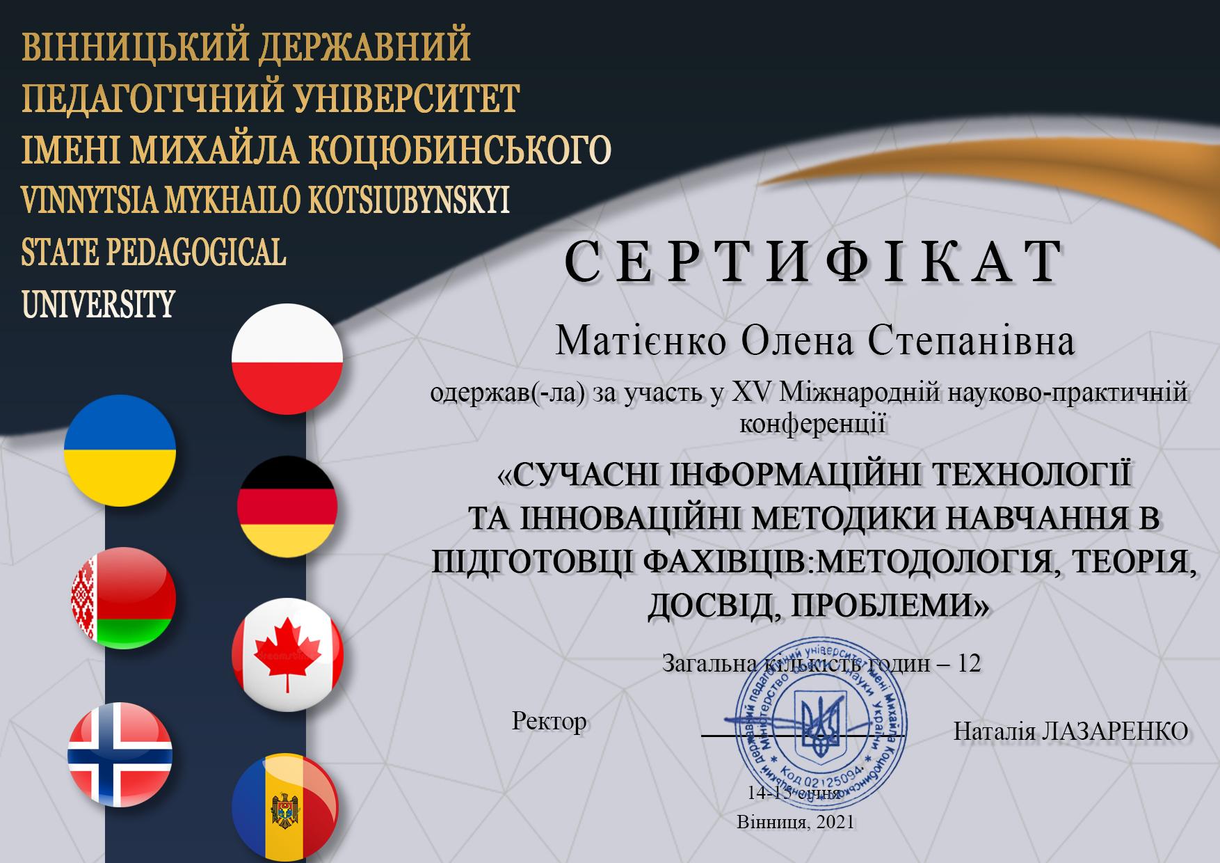 Матієнко Олена Степанівна