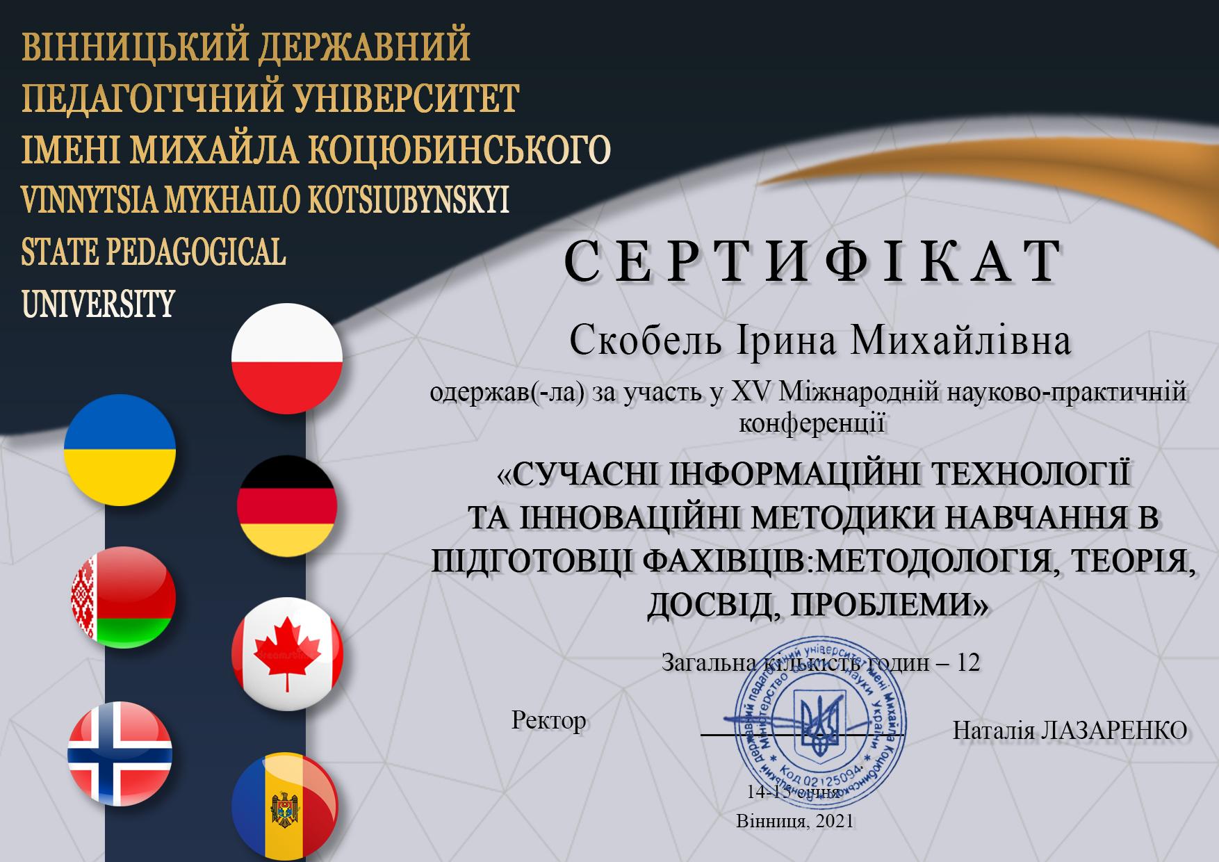 Скобель Ірина Михайлівна